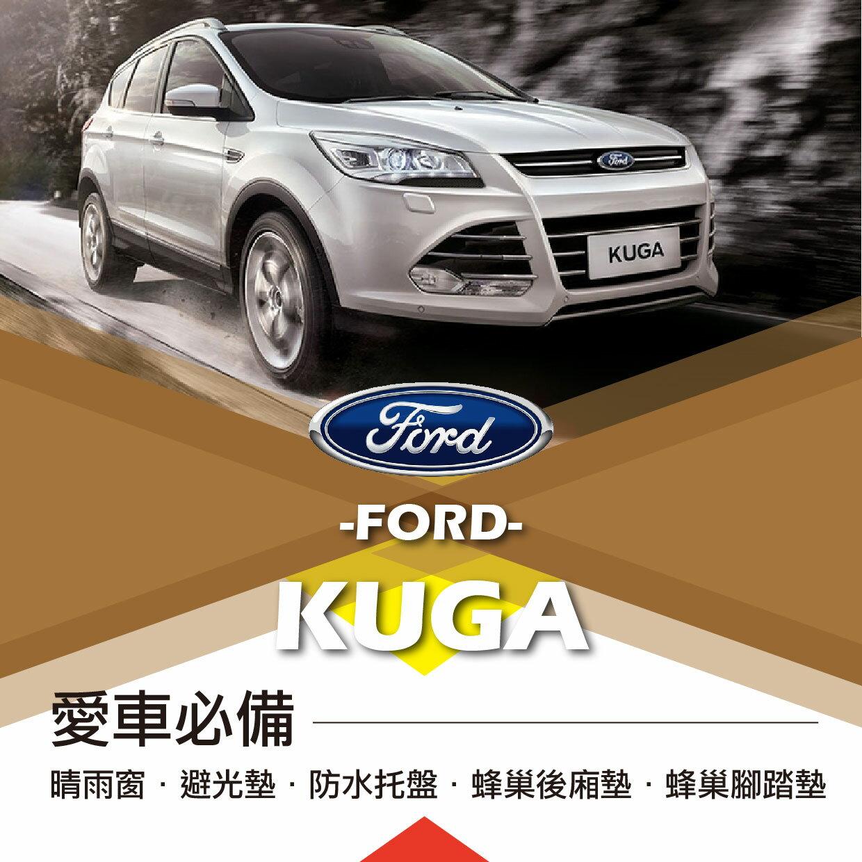 e系列【愛車必備KUGA】 FORD 福特 晴雨窗 避光墊 托盤 蜂巢腳踏墊 後箱廂墊