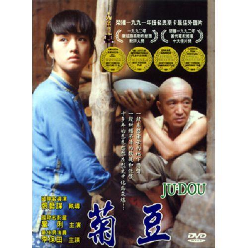 菊豆DVD鞏俐李保田張藝謀