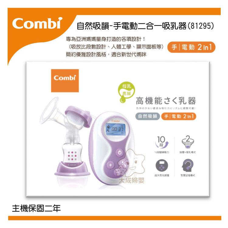 【大成婦嬰】Combi 自然吸韻手電動二合一吸乳器 (81295) 台灣康貝公司貨 主機一年保 0