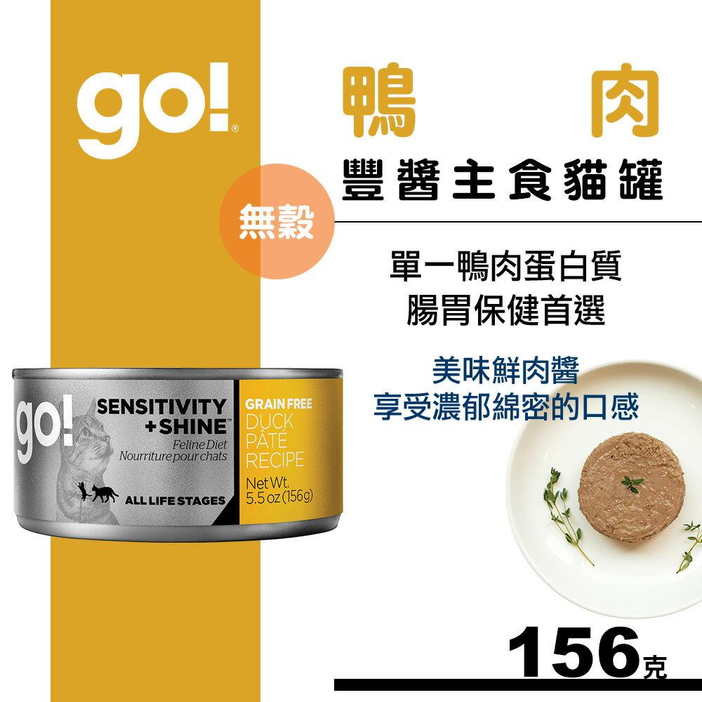 【SofyDOG】Go! 天然主食貓罐 豐醬系列-無穀鴨肉(156g) 0
