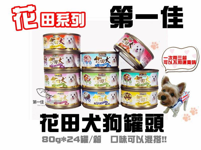[第一佳水族寵物]Dogsin花田犬系列狗罐頭 花田犬 80g*24罐/箱 犬用優質狗罐頭 犬用 3箱免運 另售單罐