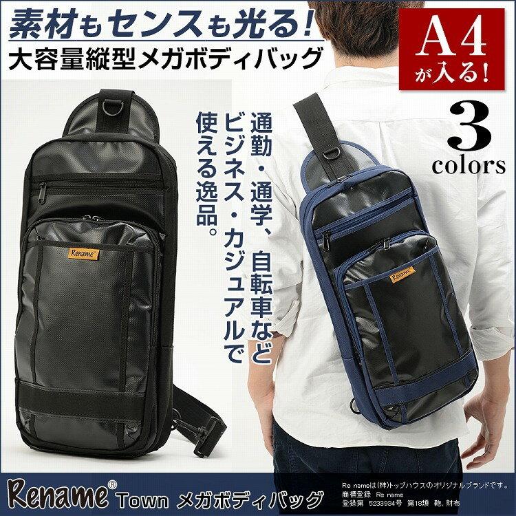 Rename 單肩背包 Town Mega Body bag 大容量 防水尼龍 耐刮 通勤