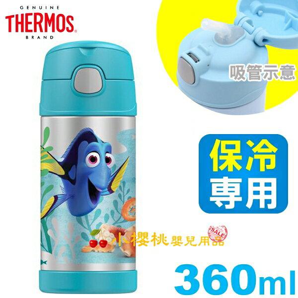 Thermos膳魔師--海底總動員 DORY多莉 不銹鋼真空保溫杯 彈蓋式吸管水壺 附水壺背袋 360ml