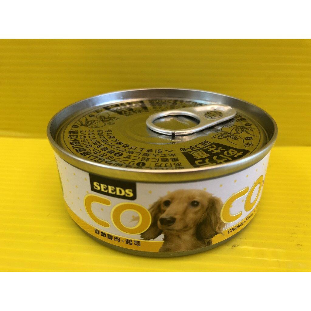 ✪四寶的店n✪附發票~惜時 一箱賣場 COCO 愛犬機能餐罐 機能性罐頭  coco狗罐(雞肉+起司) 80g/