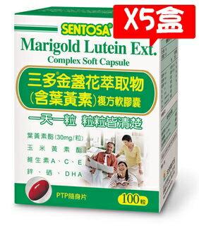 【三多】葉黃素100sX5瓶(組合價)『 加贈10顆/盒 』 - 限時優惠好康折扣