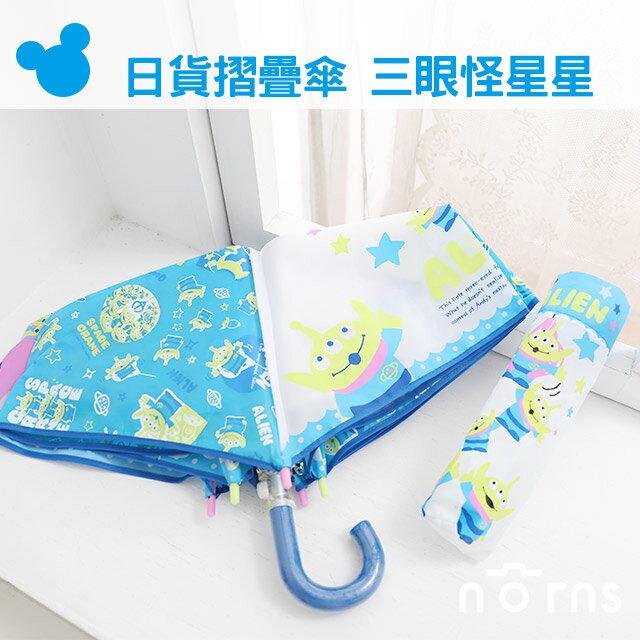 NORNS【日貨摺疊傘 三眼怪星星】彎把 日本迪士尼雨傘 輕量 晴雨折傘雨具 摺傘 玩具總動員