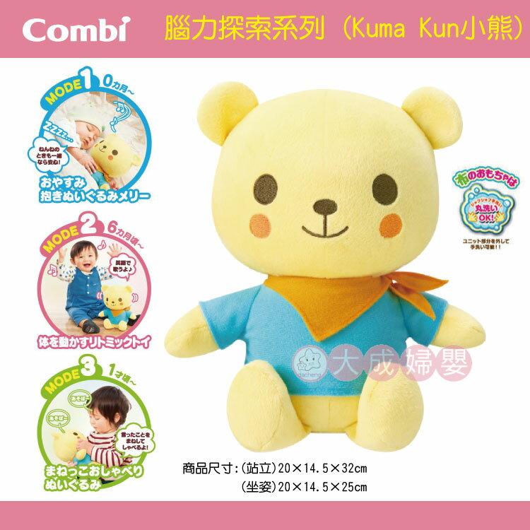 【大成婦嬰】Combi 康貝 音樂互動小熊(57193)好朋友