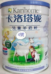 (代購)洛塔妮-兒童羊奶粉4號*2罐--5231261-1號4號(現貨限量優惠)*2罐