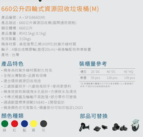 【工廠直營】660公升垃圾子母車桶-台灣製 子母車桶 子車桶 子母車 垃圾桶 資源回收桶