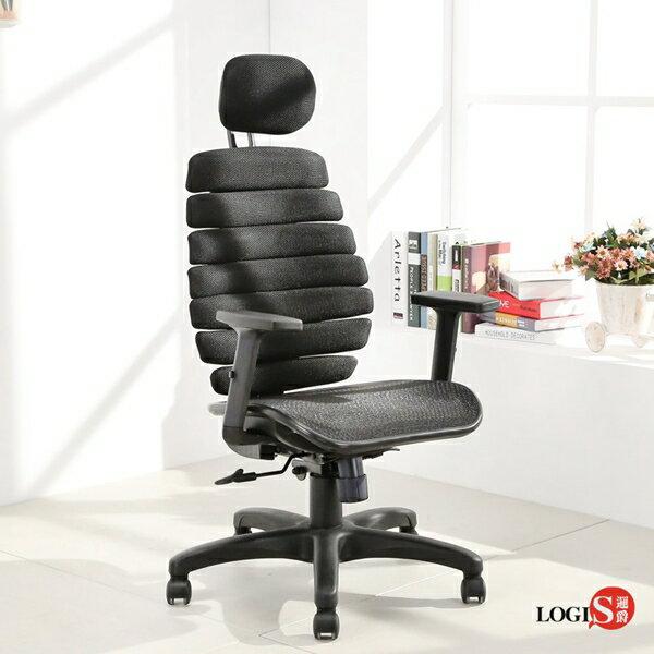 LOGIS-感性查理兩用辦公椅 電腦椅 主管椅 書桌椅 【W68】
