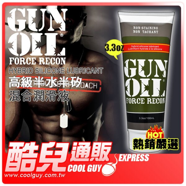 【3.3oz】美國 Empowered Products 高級半水半矽混合潤滑液 GUN OIL FORCE RECON Hybrid Silicone Lubricant 100ml 美國製造