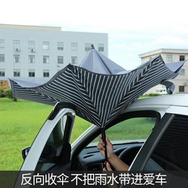 德國免持式條紋雨傘反向傘雙層全自動車用晴雨傘兩用汽車長柄傘男 秋冬特惠上新~