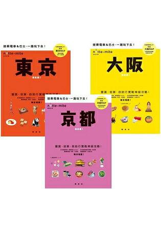 日本搭車趣!日本自助行神級指南【限量套書東京、大阪、京都】 | 拾書所