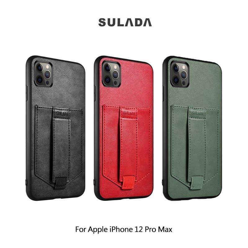 SULADA Apple iPhone 12 Pro Max (6.7吋) 卡酷保護套