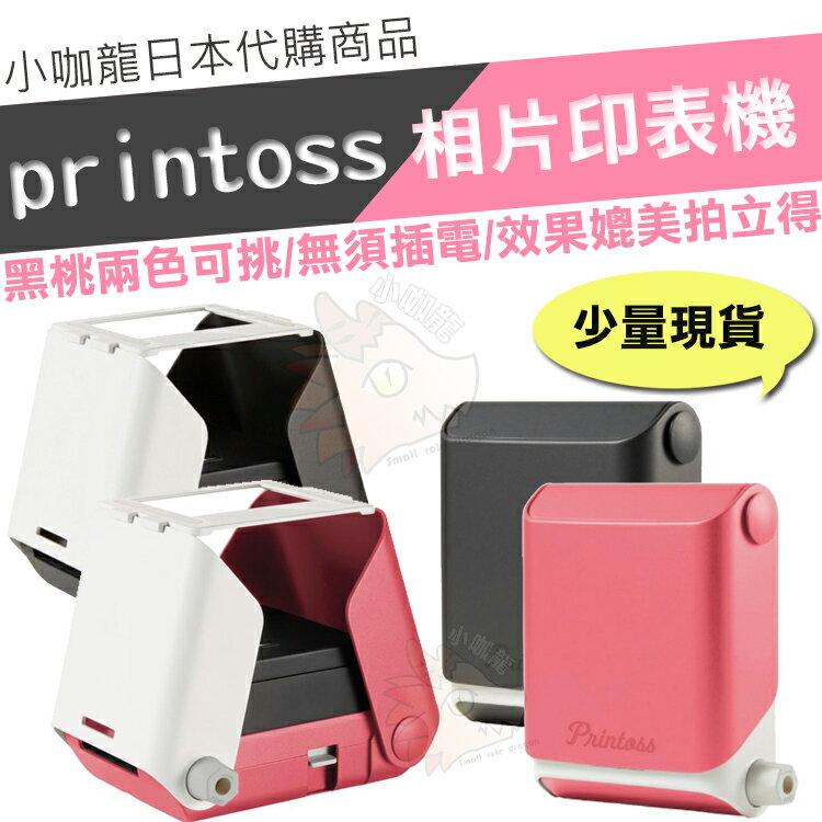 【現貨】 【日本代購商品】 Printoss 手機相片列印機 Takara Tomy 手機 相印機 拍立得 列印機 印表機 桃紅 黑色