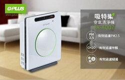 G-PLUS FA-A002 吸特樂(家用版) 空氣清淨機 三合一HEPA高效過濾網 過濾PM2.5、甲醛、細菌【迪特軍】