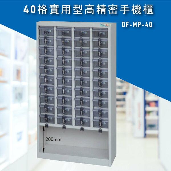 台灣NO.1大富實用型高精密零件櫃DF-MP-40收納櫃置物櫃公文櫃專利設計收納櫃手機櫃