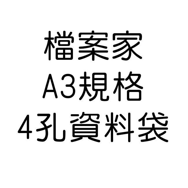 永昌文具用品有限公司 檔案家 A3 內頁  OM-HA34A01  資料袋  10入/ 包