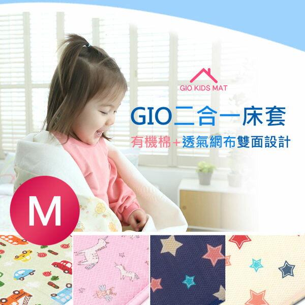GIO二合一床套(不含內墊)【M號60x120cm】【悅兒園婦幼生活館】