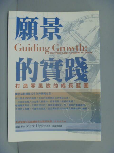 ~書寶 書T1/財經企管_GCX~願景的實踐:打造零風險的成長藍圖_Mark Lipton