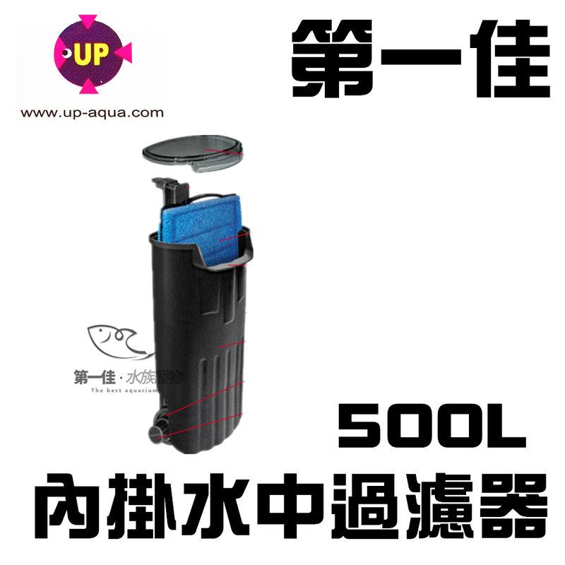 [第一佳水族寵物]台灣UP-雅柏 HANG ON INTERNAL《內掛水中過濾器 500L》