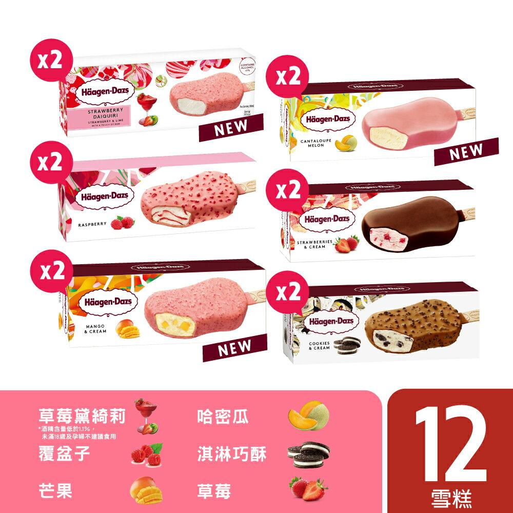 哈根達斯 粉紅綻放脆皮雪糕12入組 - 日本必買 日本樂天熱銷Top 日本樂天熱銷