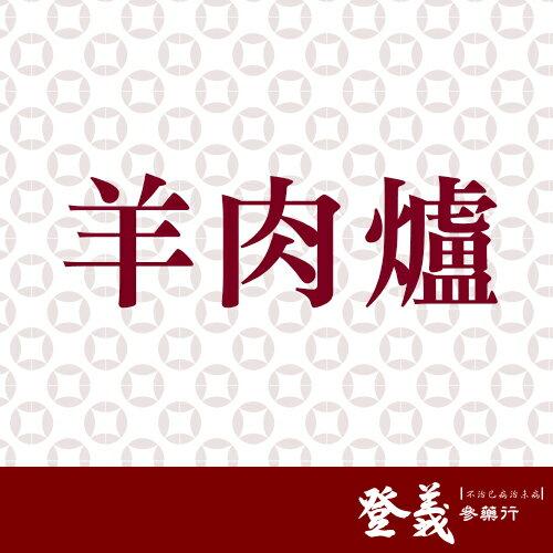 【登義漢方】羊肉爐藥膳包