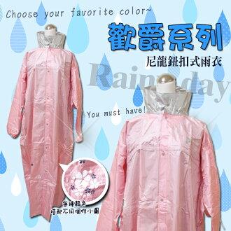都會款 皮爾卡登 歡爵系列尼龍鈕扣式雨衣/日式風雨衣/速乾型/可拆帽/反光條/輕便雨衣/連身雨衣/男女通用