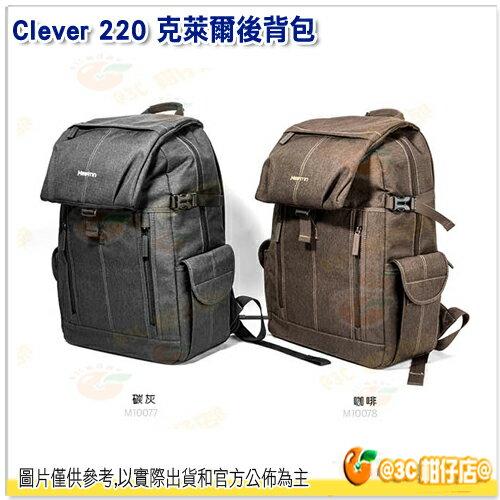 Matin Clever 220 克萊爾 後背包 公司貨 相機包 攝影包 單眼都市包 旅遊登山包 碳灰 咖啡