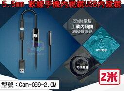【尋寶趣】 軟線手機內視鏡 5.5mm 安卓手機/電腦 內窺鏡 USB Android 防水 Cam-099-2.0M