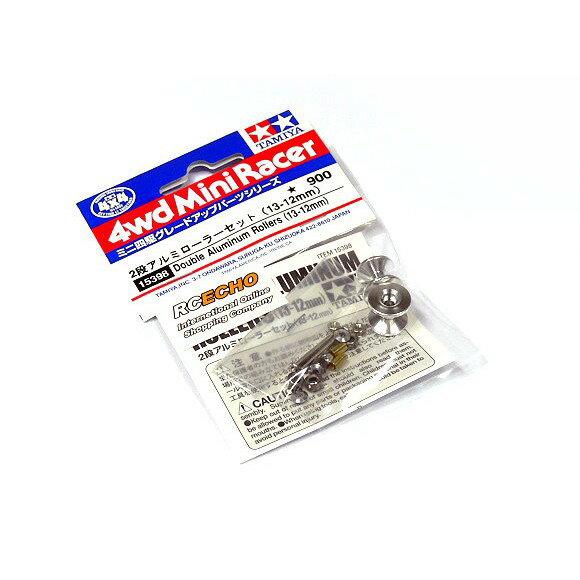 【預購】日本進口特価!田宮 四驅車 15398 輕量化 13 12 mm 二段式 鋁製 導輪 鋁導 扯鈴 銀色【星野日本玩具】