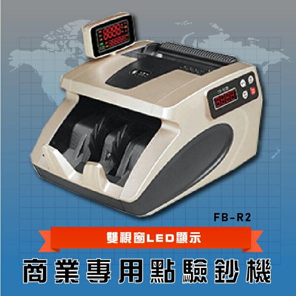 【行家必備鋒寶】FB-R2商業專用點鈔機數幣機點幣機硬幣機點驗鈔機點鈔機數鈔機