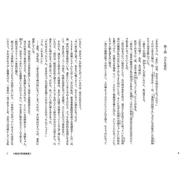 排第四的許婚候補 Vol.3 1