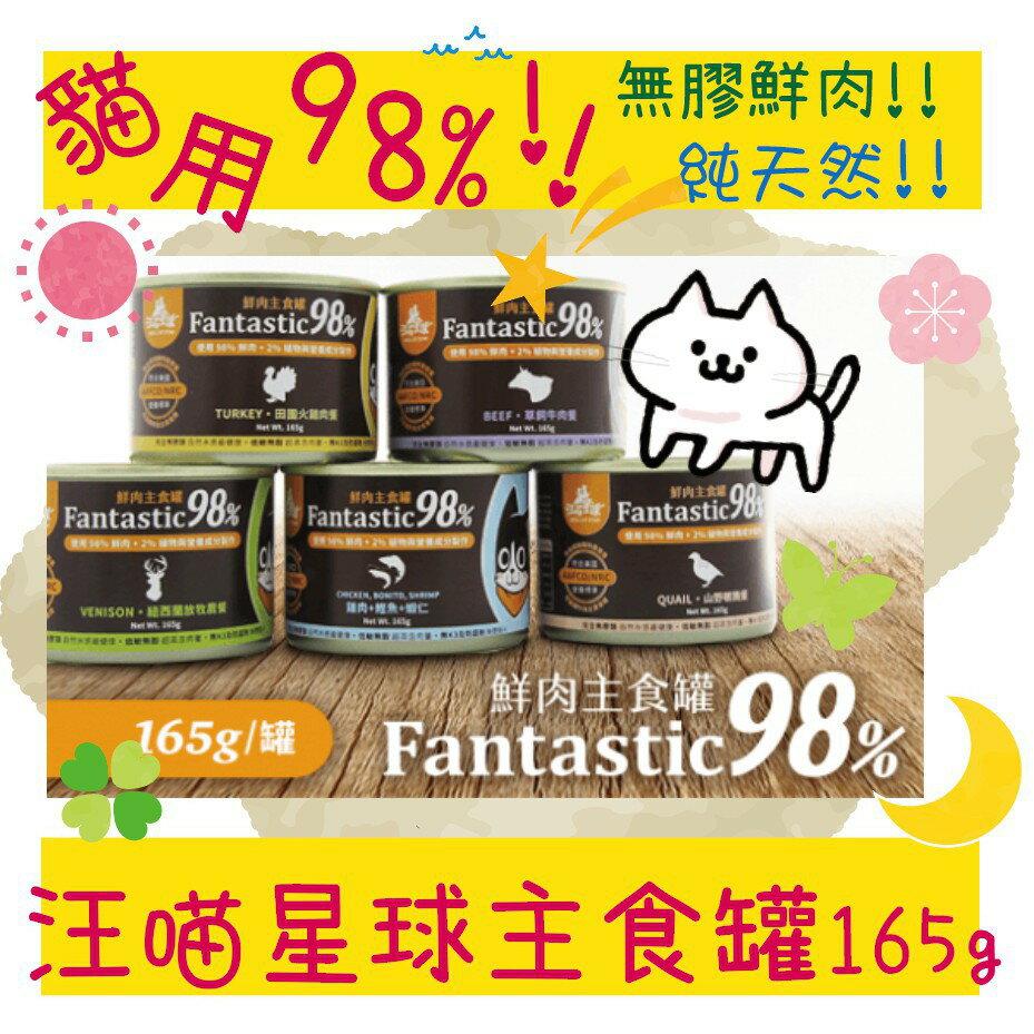 BBUY 汪喵星球 FANTASTIC 汪喵 無膠 鮮肉 主食罐 165G 貓罐頭 貓罐罐 貓主食 主食罐 貓用98%