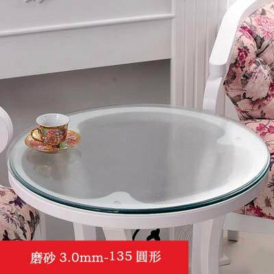 【3.0mm軟玻璃圓桌桌墊-135圓形-1款組】PVC桌布防水燙油免洗膠墊(可定制)-7101001