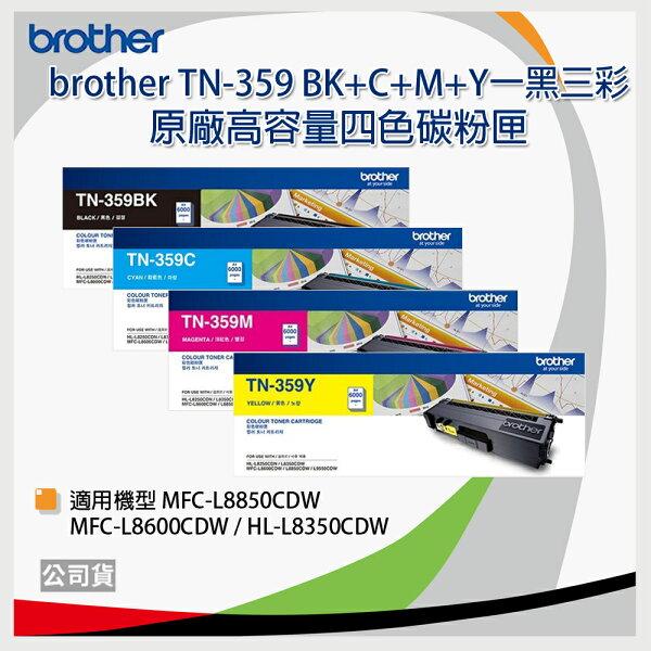 【四色一組】brotherTN-359BKCMY原廠雷射碳粉匣