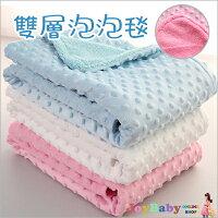 包巾嬰兒被泡泡毯 透氣親膚毛毯蓋毯冷氣毯-Joybaby-Joy Baby-媽咪親子推薦