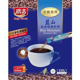 【廣吉】頂級系列-藍山碳燒咖啡 1袋15包