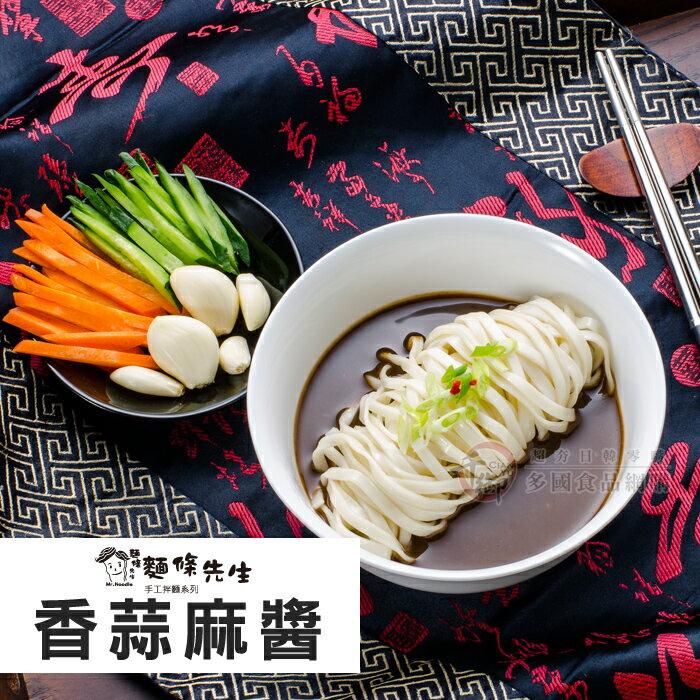 麵條先生 乾拌麵 香蒜 / 麻辣麻醬(4入一袋) 千御國際╭宅配499免運╮ 0