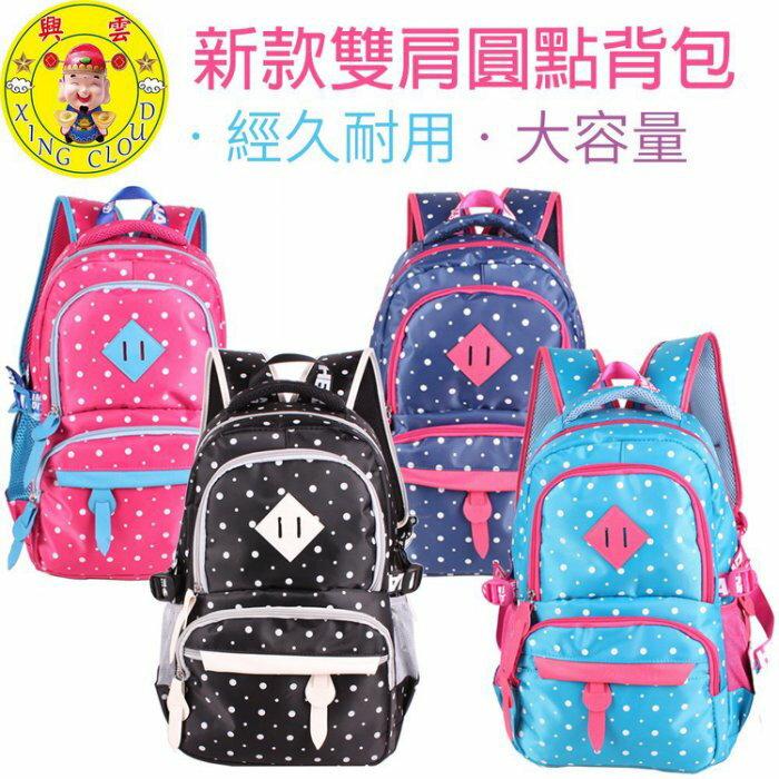 ︵興雲網購︵【22028新款雙肩圓點背包】書包 兒童小學生書包幼兒園寶寶可愛 大容量 背包 包包 側背包 後背包