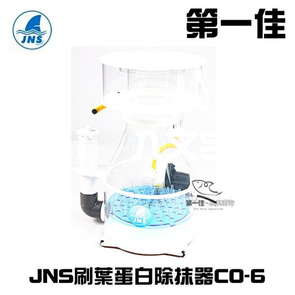 [第一佳水族寵物]台灣JNS(ConeS)系列刷葉蛋白除抹器CO-6免運
