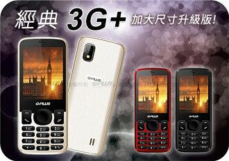 GPLUS 3G+/3G Plus 山雞 國民機 老人機 200萬畫素 MP3 FM 亞太4G 台灣之星可用【翔盛】