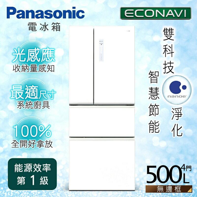 ~Panasonic 國際牌~ECO NAVI nanoe節能淨化雙科技~500L四門變頻