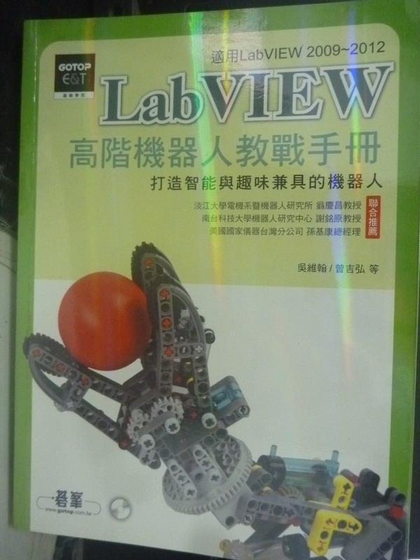 ~書寶 書T5/電腦_QIE~LabVIEW高階機器人教戰手冊:打造智能與趣味_附光碟 ~