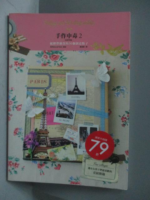 ~書寶 書T4/美工_KDV~手作中毒2紙膠帶雜貨的30個 點子_Editions de