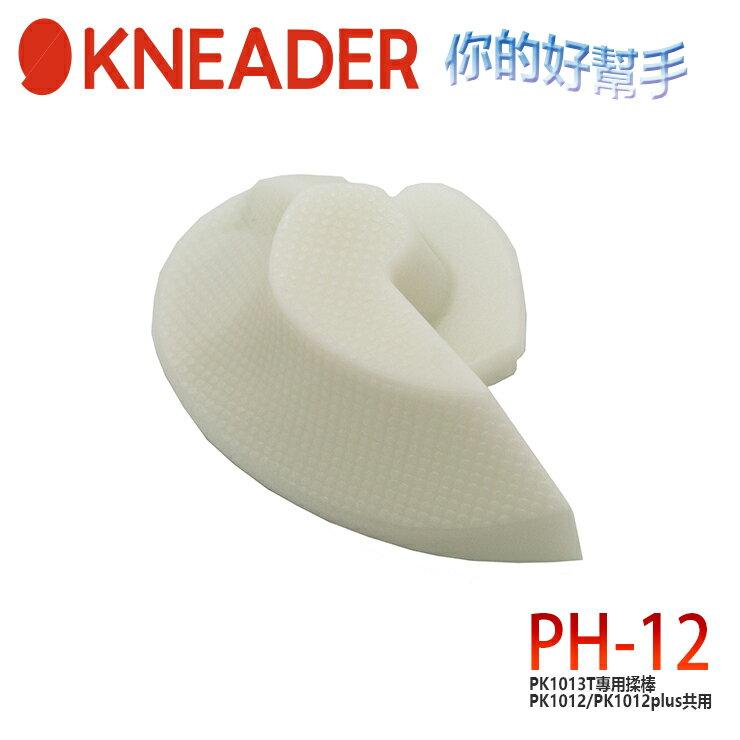 【日本KNEADER】揉麵機攪拌機精揉機PK1013T專用麵糰揉棒PH-12, PK1012 PK1012plus 適用