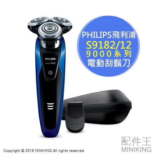 ~ 王~  PHILIPS 飛利浦 S9182 12 電動刮鬍刀 水洗三刀頭 電鬍刀 修鬢