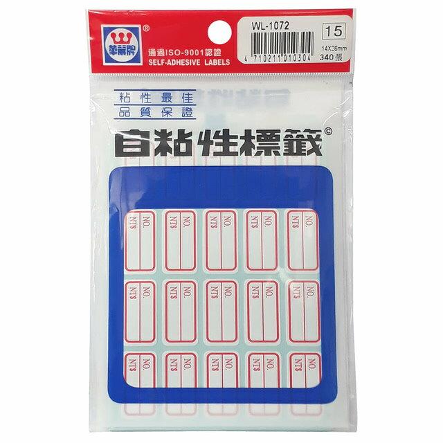 華麗牌 WL-1072 自黏標籤 (14X26mm紅框) (340張/包)
