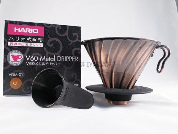 《愛鴨咖啡》Hario VDM-02CP 不銹鋼 紅銅色 濾杯 1-4杯份