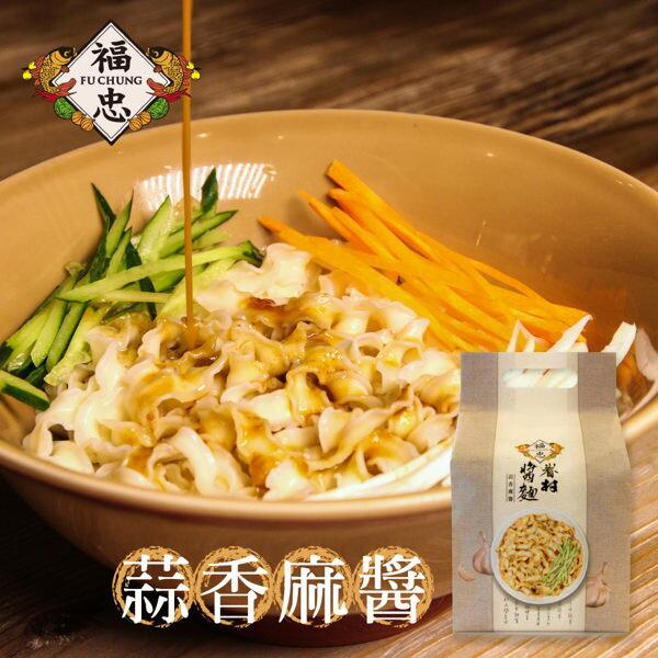 【超夯人氣美食】福忠字號 眷村醬麵_蒜香麻醬4包/袋